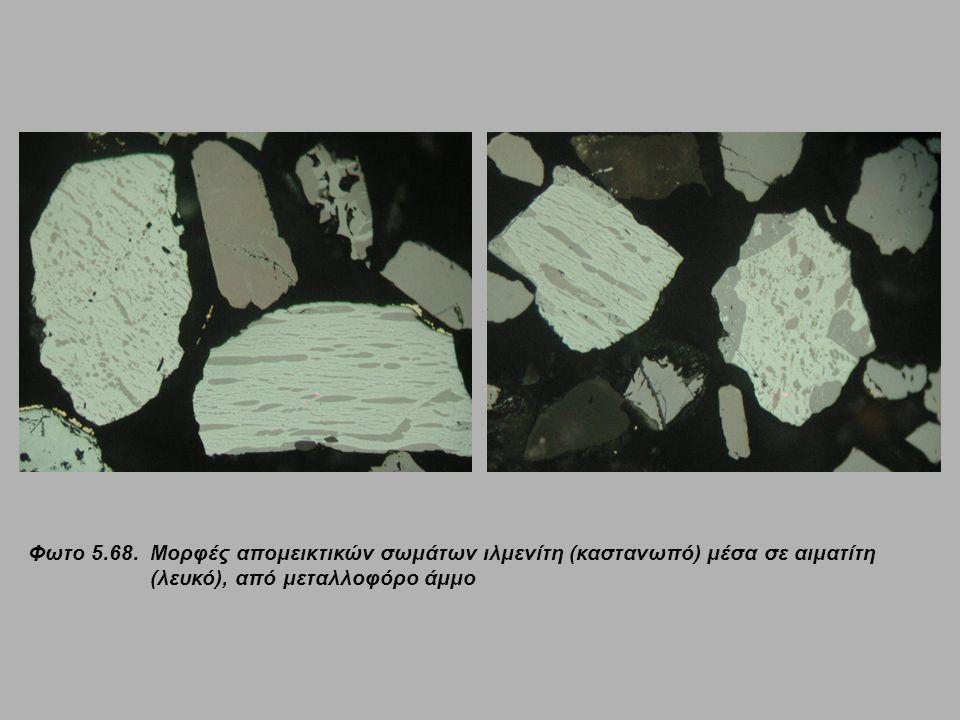 Φωτο 5.68. Μορφές απομεικτικών σωμάτων ιλμενίτη (καστανωπό) μέσα σε αιματίτη (λευκό), από μεταλλοφόρο άμμο