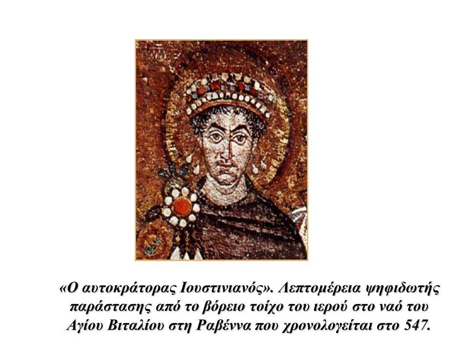 «Ο αυτοκράτορας Ιουστινιανός».