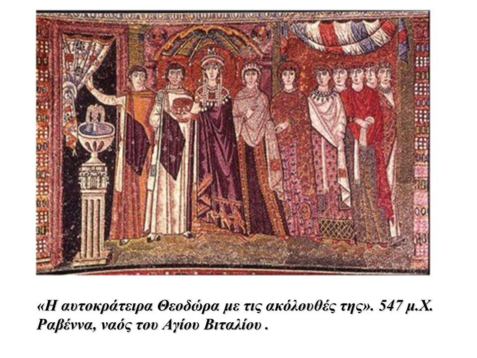 «Η αυτοκράτειρα Θεοδώρα με τις ακόλουθές της». 547 μ.Χ. Ραβέννα, ναός του Αγίου Βιταλίου.