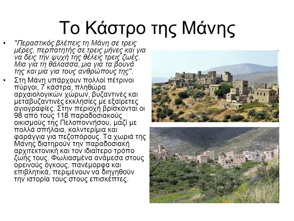 Το Κάστρο της Μάνης Περαστικός βλέπεις τη Μάνη σε τρεις μέρες, περπατητής σε τρεις μήνες και για να δεις την ψυχή της θέλεις τρεις ζωές.