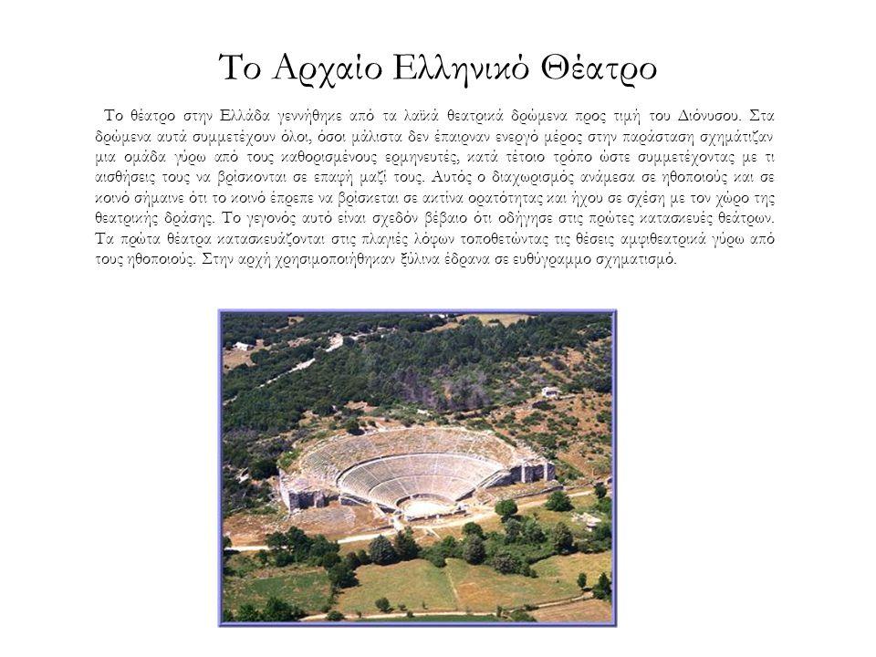 Τα μέρη του αρχαίου ελληνικού θεάτρου Τα κύρια μέρη του αρχαίου ελληνικού θεάτρου ήταν η σκηνή, η ορχήστρα και το κοίλον.