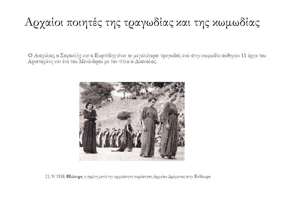 Αρχαίοι ποιητές της τραγωδίας και της κωμωδίας Ο Αισχύλος, ο Σοφοκλής και ο Ευριπίδης είναι οι μεγαλύτεροι τραγωδοί, ενώ στην κωμωδία σώθηκαν 11 έργα