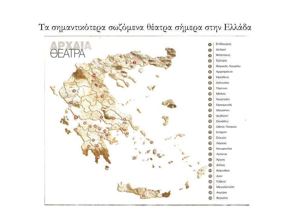 Τα σημαντικότερα σωζόμενα θέατρα σήμερα στην Ελλάδα