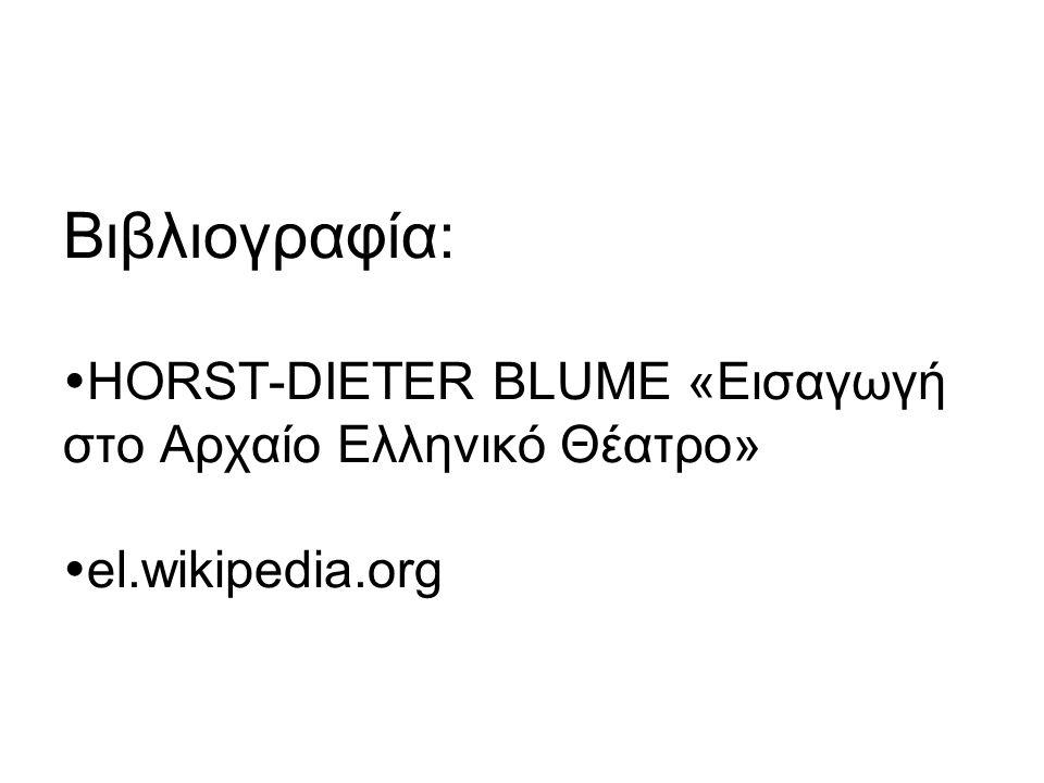 Βιβλιογραφία:  HORST-DIETER BLUME «Εισαγωγή στο Αρχαίο Ελληνικό Θέατρο»  el.wikipedia.org