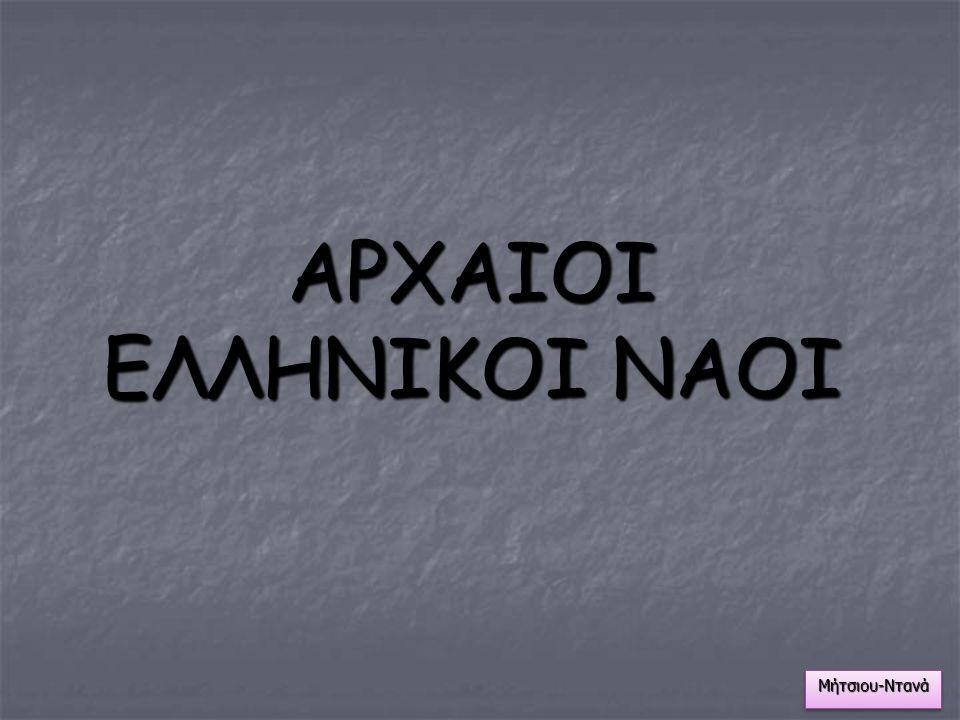 ΑΡΧΑΙΟΙ ΕΛΛΗΝΙΚΟΙ ΝΑΟΙ Μήτσιου-ΝτανάΜήτσιου-Ντανά