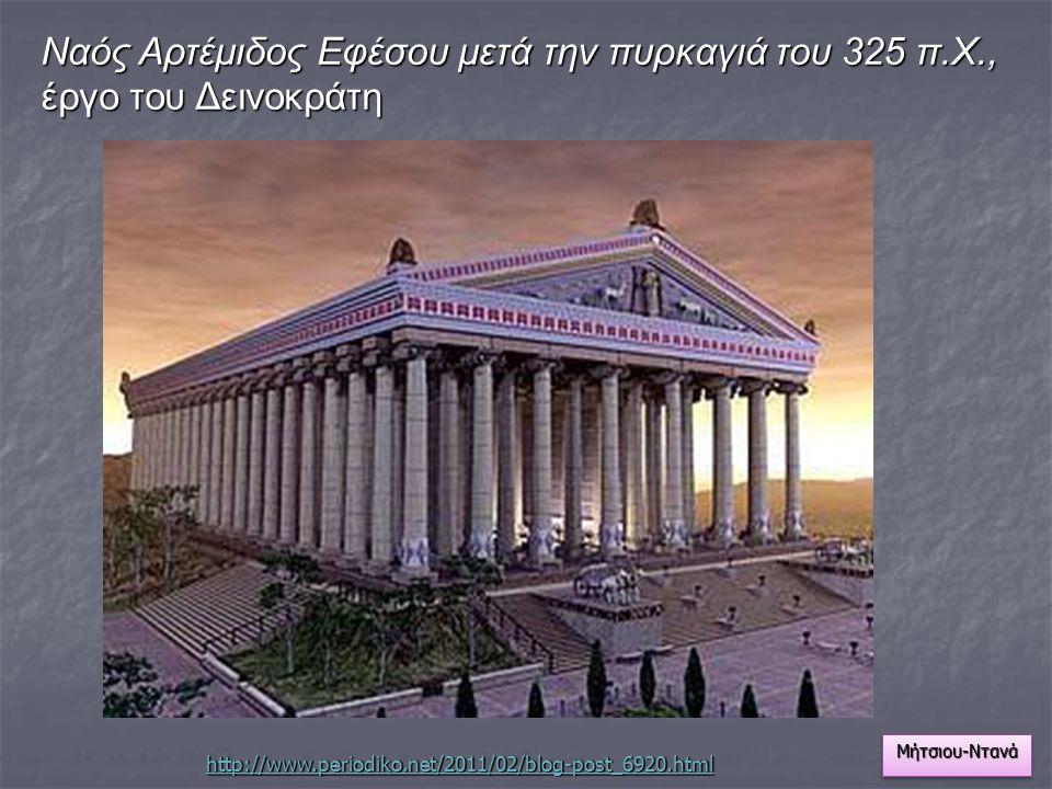 3.) Εικόνα 15 Εικόνα 16 http://www.periodiko.net/2011/02/blog-post_6920.html Ναός Αρτέμιδος Εφέσου μετά την πυρκαγιά του 325 π.Χ., έργο του Δεινοκράτη