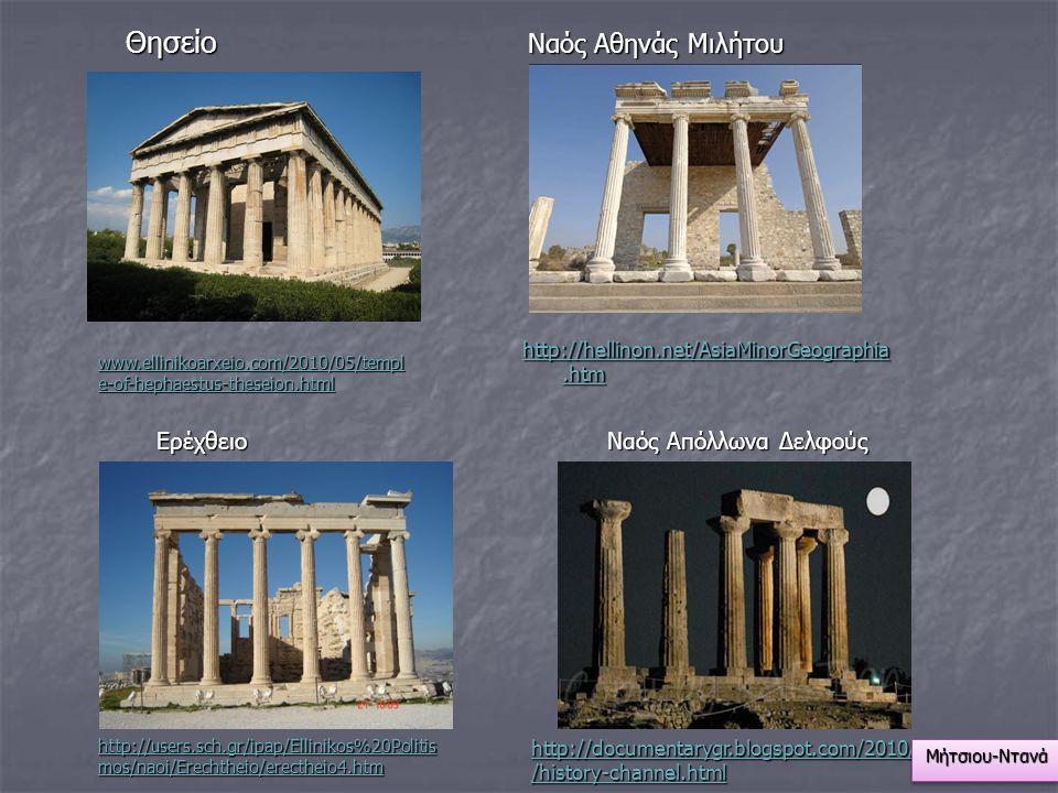 Θησείο Ναός Αθηνάς Μιλήτου Θησείο Ναός Αθηνάς Μιλήτου Ερέχθειο Ναός Απόλλωνα Δελφούς Ερέχθειο Ναός Απόλλωνα Δελφούς www.ellinikoarxeio.com/2010/05/tem
