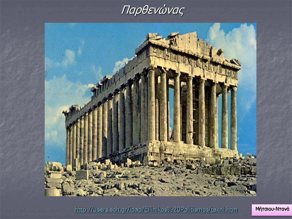 http://users.sch.gr/ipap/Ellinikos%20Politismos/texni.htm Παρθενώνας Παρθενώνας Μήτσιου-ΝτανάΜήτσιου-Ντανά