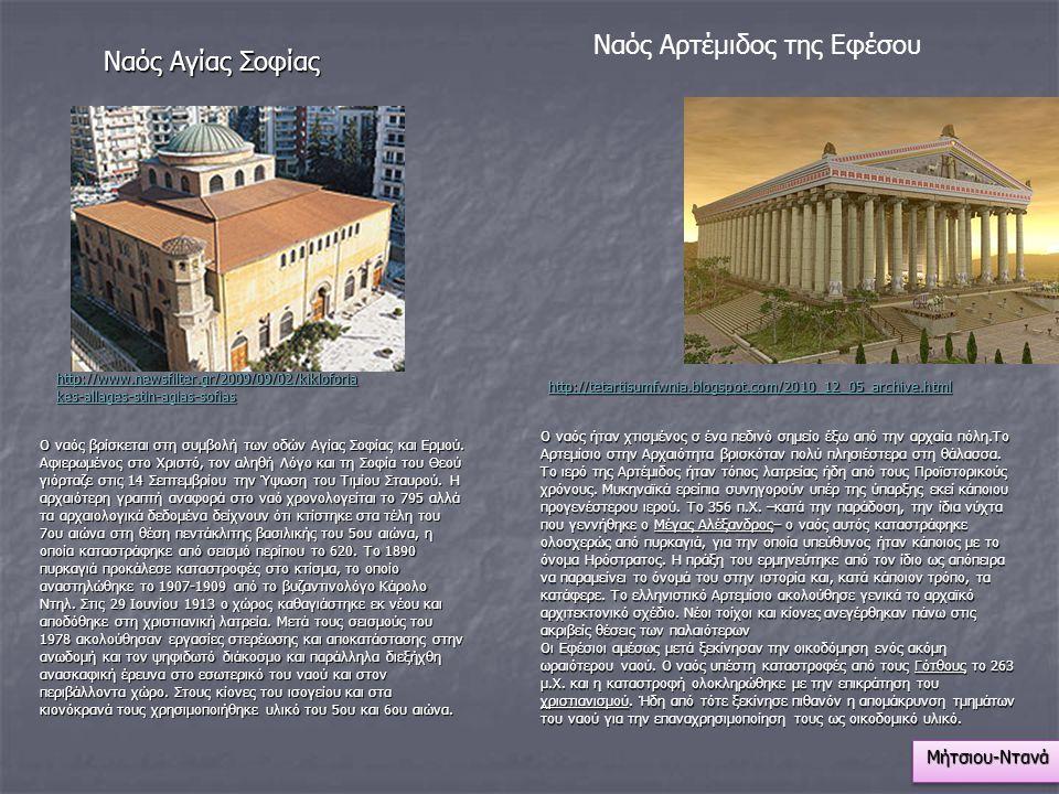 Ο ναός βρίσκεται στη συμβολή των οδών Αγίας Σοφίας και Ερμού. Αφιερωμένος στο Χριστό, τον αληθή Λόγο και τη Σοφία του Θεού γιόρταζε στις 14 Σεπτεμβρίο