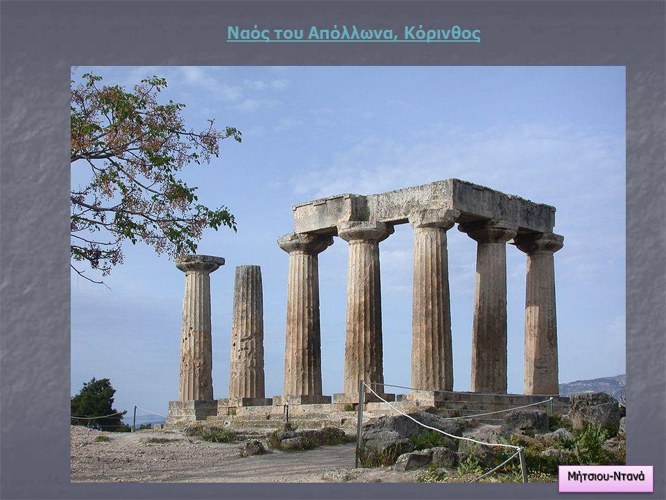 Ναός του Απόλλωνα, ΚόρινθοςΜήτσιου-ΝτανάΜήτσιου-Ντανά