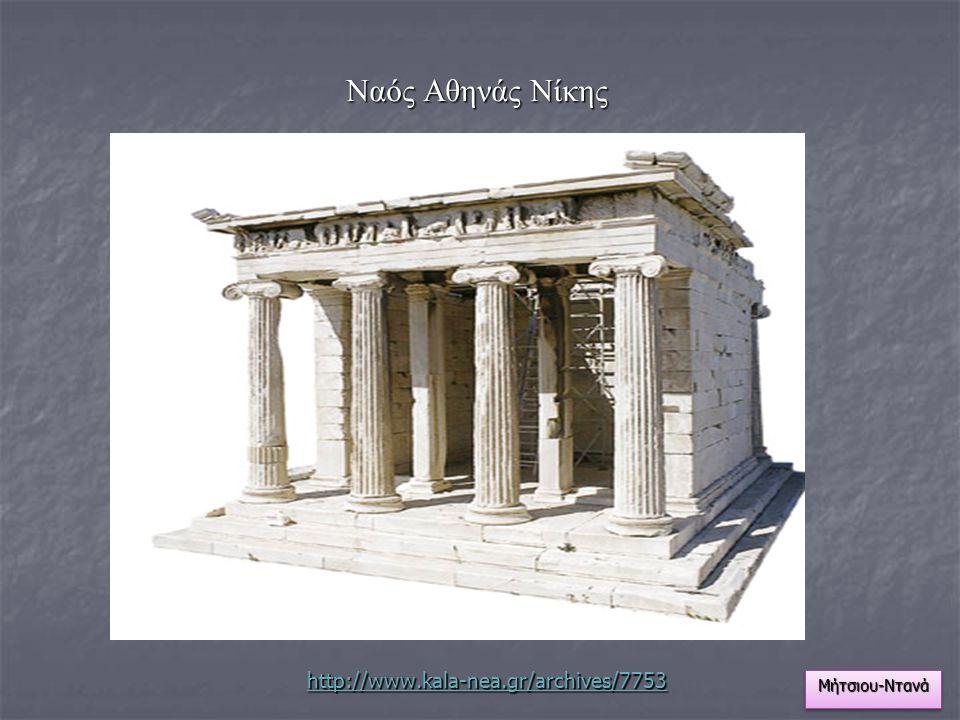 Ναός Αθηνάς Νίκης http://www.kala-nea.gr/archives/7753 Μήτσιου-ΝτανάΜήτσιου-Ντανά