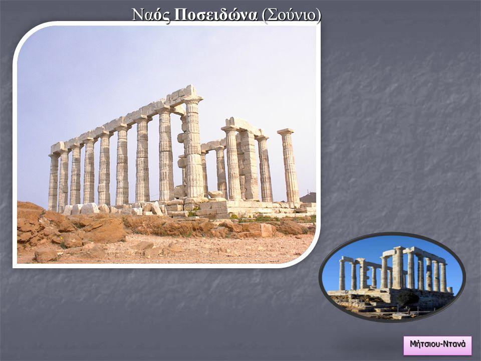 Ναός Ποσειδώνα (Σούνιο) Μήτσιου-ΝτανάΜήτσιου-Ντανά