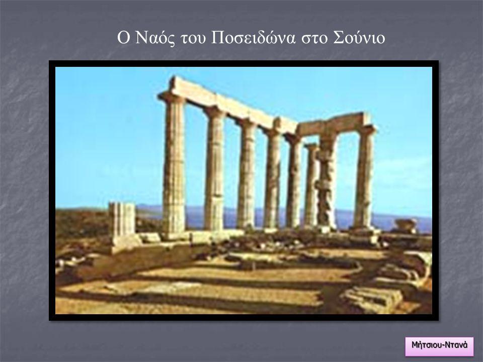 Ο Ναός του Ποσειδώνα στο Σούνιο Μήτσιου-ΝτανάΜήτσιου-Ντανά