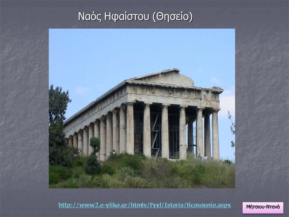 Ναός Ηφαίστου (Θησείο) Μήτσιου-ΝτανάΜήτσιου-Ντανά