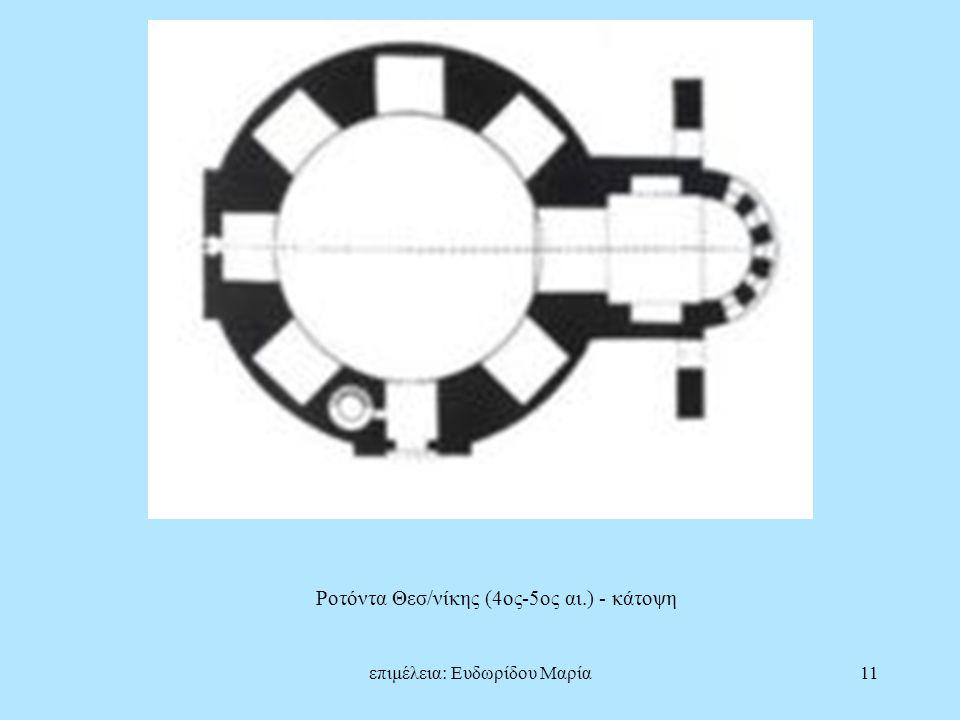 επιμέλεια: Ευδωρίδου Μαρία11 Ροτόντα Θεσ/νίκης (4ος-5ος αι.) - κάτοψη