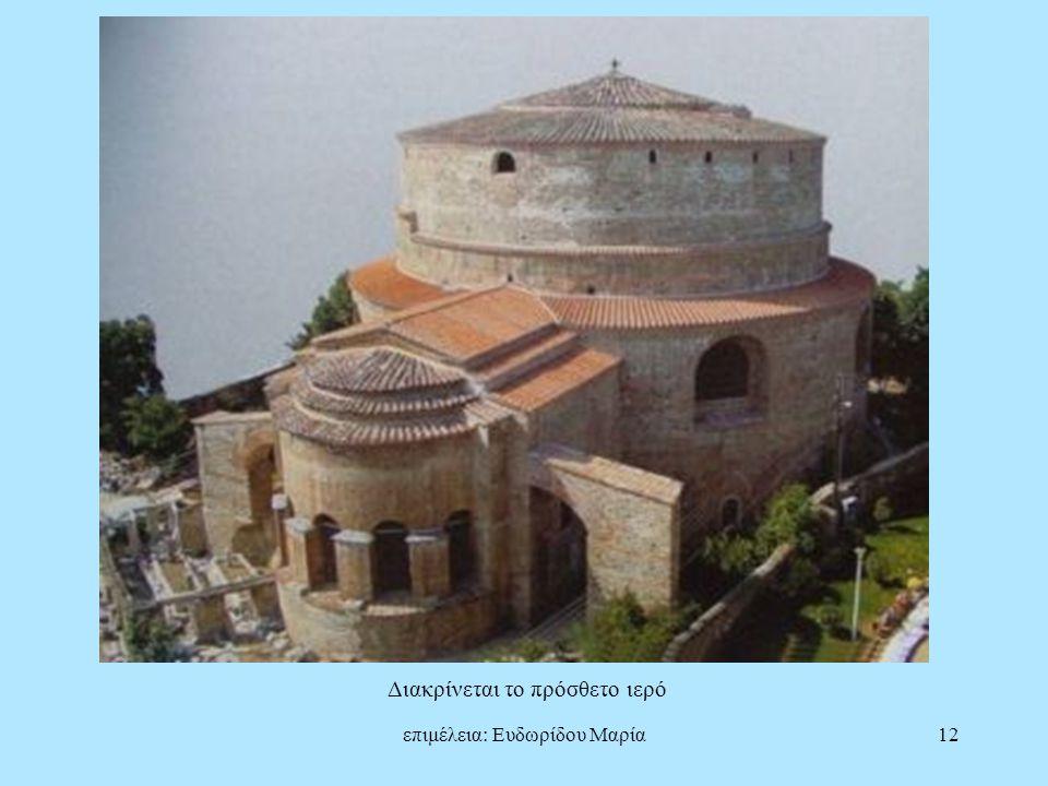 επιμέλεια: Ευδωρίδου Μαρία12 Διακρίνεται το πρόσθετο ιερό