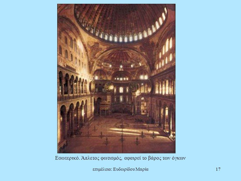 επιμέλεια: Ευδωρίδου Μαρία17 Εσωτερικό. Άπλετος φωτισμός, αφαιρεί το βάρος των όγκων