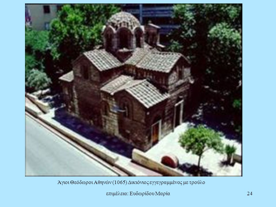 επιμέλεια: Ευδωρίδου Μαρία24 Άγιοι Θεόδωροι Αθηνών (1065) Δικιόνιος εγγεγραμμένος με τρούλο