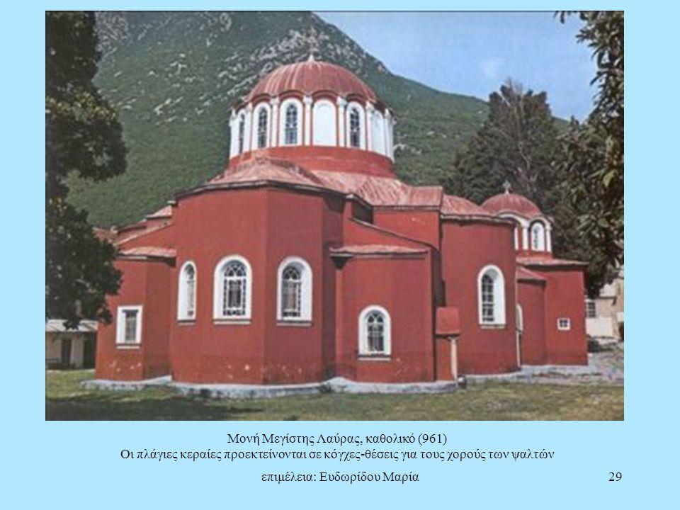 επιμέλεια: Ευδωρίδου Μαρία29 Μονή Μεγίστης Λαύρας, καθολικό (961) Οι πλάγιες κεραίες προεκτείνονται σε κόγχες-θέσεις για τους χορούς των ψαλτών
