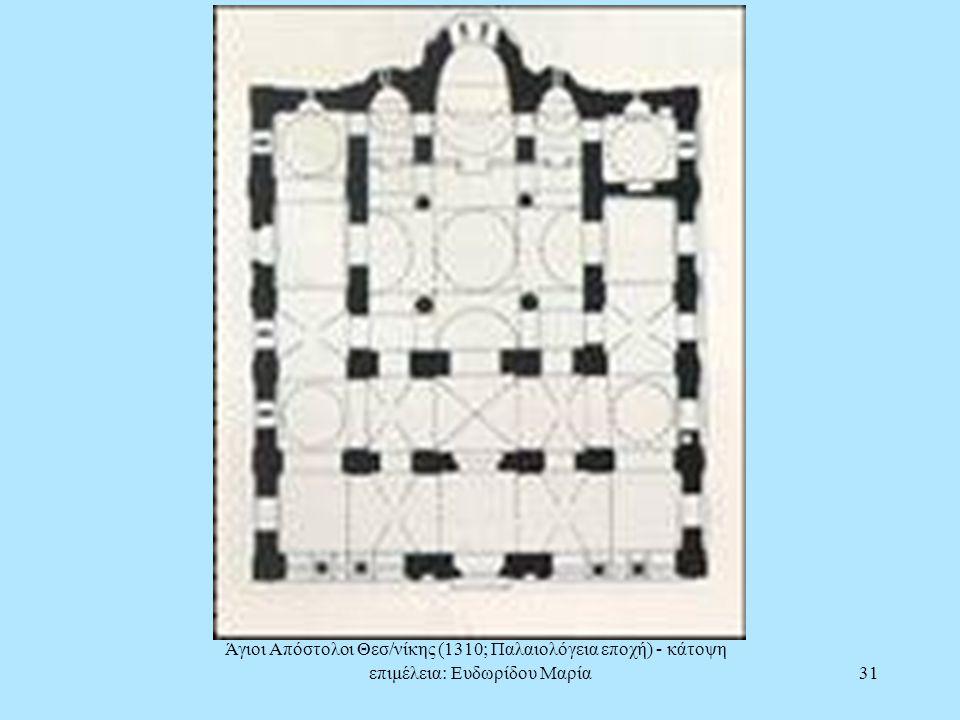 επιμέλεια: Ευδωρίδου Μαρία31 Άγιοι Απόστολοι Θεσ/νίκης (1310; Παλαιολόγεια εποχή) - κάτοψη