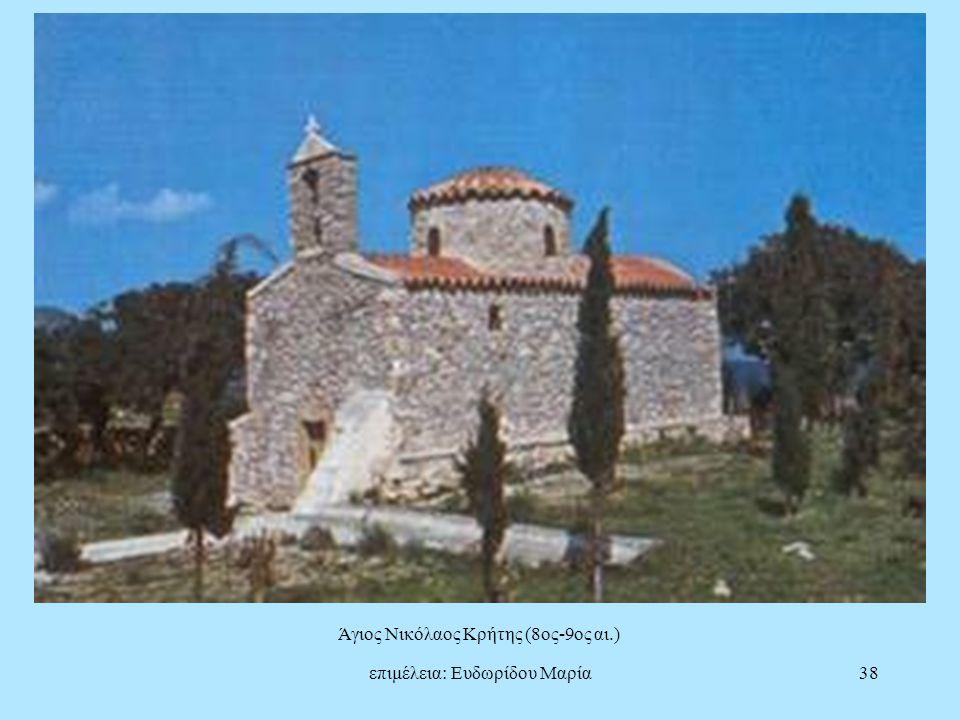 επιμέλεια: Ευδωρίδου Μαρία38 Άγιος Νικόλαος Κρήτης (8ος-9ος αι.)