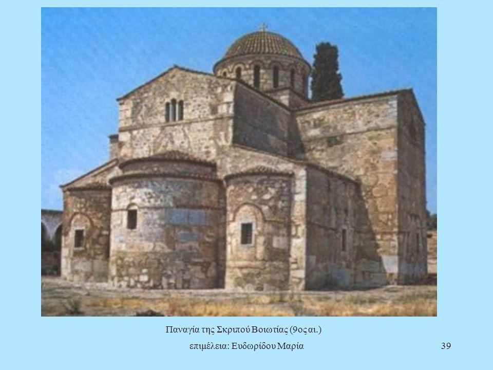 επιμέλεια: Ευδωρίδου Μαρία39 Παναγία της Σκριπού Βοιωτίας (9ος αι.)
