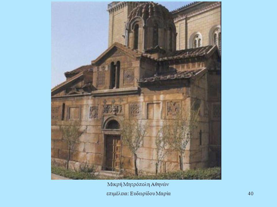 επιμέλεια: Ευδωρίδου Μαρία40 Μικρή Μητρόπολη Αθηνών