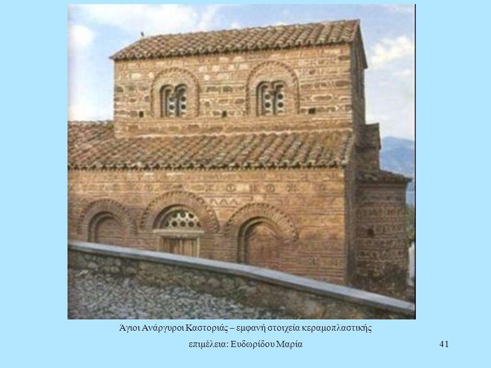 επιμέλεια: Ευδωρίδου Μαρία41 Άγιοι Ανάργυροι Καστοριάς – εμφανή στοιχεία κεραμοπλαστικής