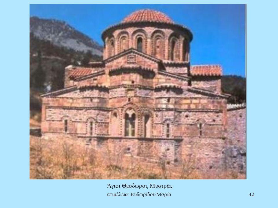 επιμέλεια: Ευδωρίδου Μαρία42 Άγιοι Θεόδωροι, Μυστράς