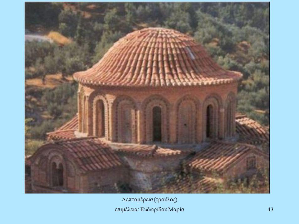 επιμέλεια: Ευδωρίδου Μαρία43 Λεπτομέρεια (τρούλος)