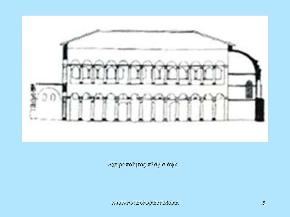 επιμέλεια: Ευδωρίδου Μαρία5 Αχειροποίητος-πλάγια όψη