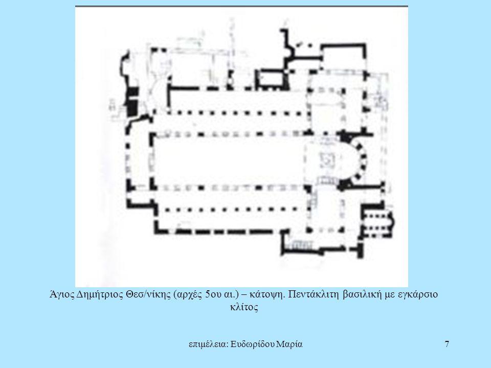 επιμέλεια: Ευδωρίδου Μαρία7 Άγιος Δημήτριος Θεσ/νίκης (αρχές 5ου αι.) – κάτοψη. Πεντάκλιτη βασιλική με εγκάρσιο κλίτος