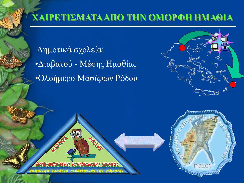 Ολοήμερο Μασάρων Ρόδου ΧΑΙΡΕΤΙΣΜΑΤΑ ΑΠΟ ΤΗΝ ΟΜΟΡΦΗ ΗΜΑΘΙΑ Δημοτικά σχολεία: Διαβατού - Μέσης Ημαθίας