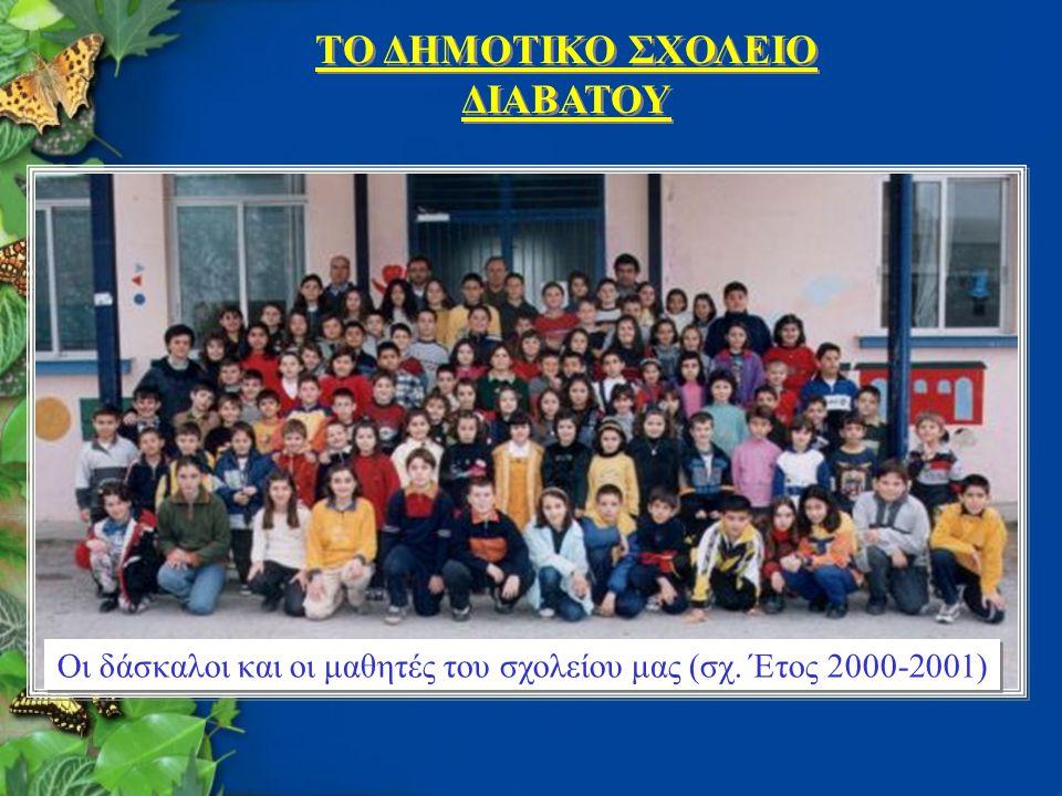 TΟ ΔΗΜΟΤΙΚΟ ΣΧΟΛΕΙΟ ΔΙΑΒΑΤΟΥ Οι δάσκαλοι και οι μαθητές του σχολείου μας (σχ. Έτος 2000-2001)
