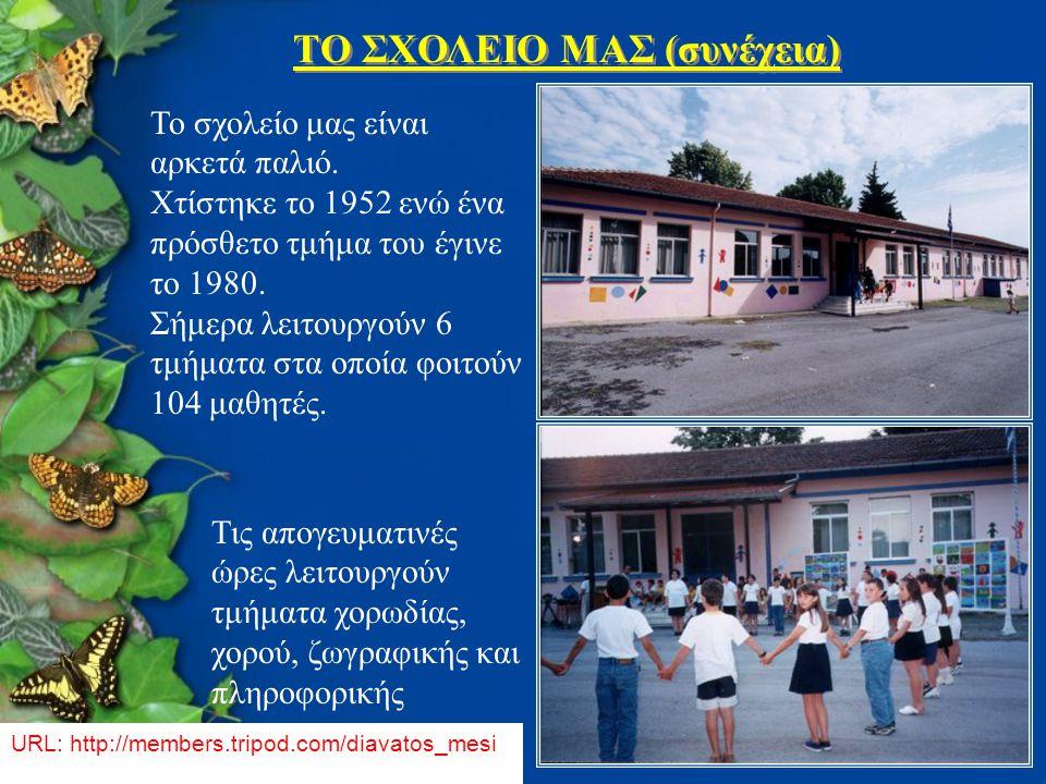 TΟ ΣΧΟΛΕΙΟ ΜΑΣ (συνέχεια) Το σχολείο μας είναι αρκετά παλιό. Χτίστηκε το 1952 ενώ ένα πρόσθετο τμήμα του έγινε το 1980. Σήμερα λειτουργούν 6 τμήματα σ