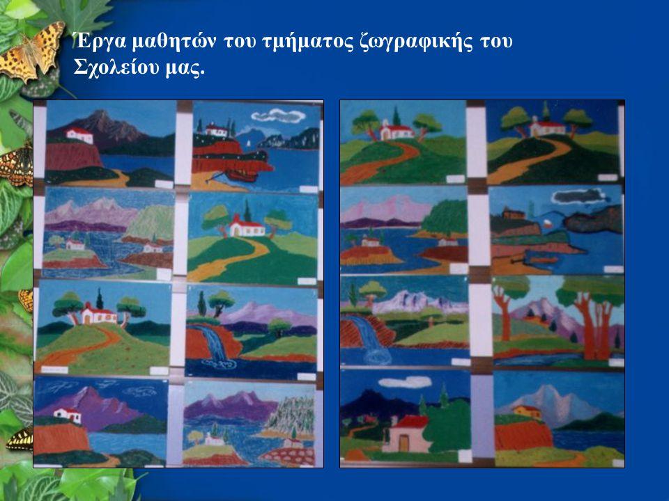 Έργα μαθητών του τμήματος ζωγραφικής του Σχολείου μας.