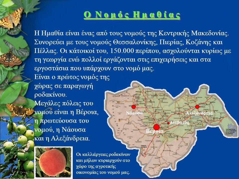 Ο Ν ο μ ό ς Η μ α θ ί α ς Η Ημαθία είναι ένας από τους νομούς της Κεντρικής Μακεδονίας. Συνορεύει με τους νομούς Θεσσαλονίκης, Πιερίας, Κοζάνης και Πέ