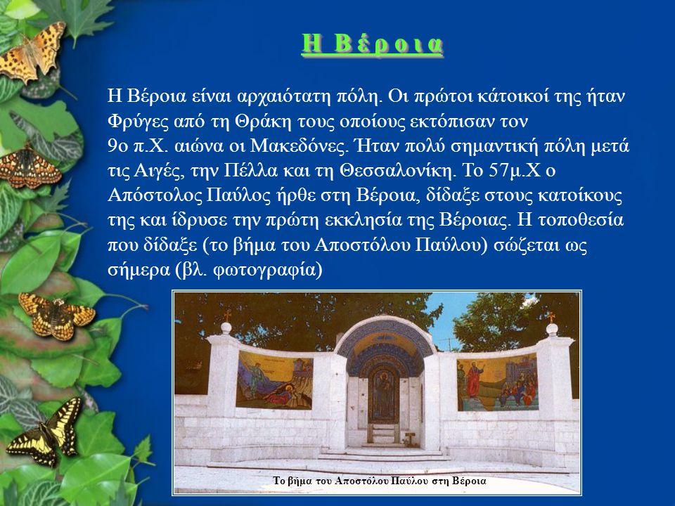 H B έ ρ ο ι α Η Βέροια είναι αρχαιότατη πόλη. Οι πρώτοι κάτοικοί της ήταν Φρύγες από τη Θράκη τους οποίους εκτόπισαν τον 9ο π.Χ. αιώνα οι Μακεδόνες. Ή