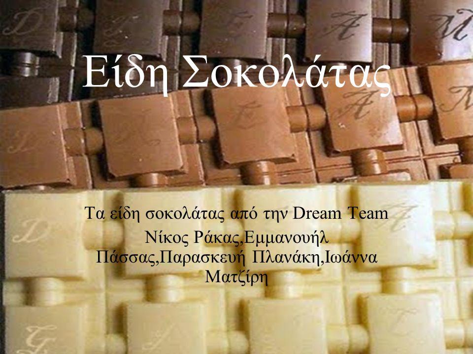 Είδη Σοκολάτας Τα είδη σοκολάτας από την Dream Team Νίκος Ράκας,Εμμανουήλ Πάσσας,Παρασκευή Πλανάκη,Ιωάννα Ματζίρη
