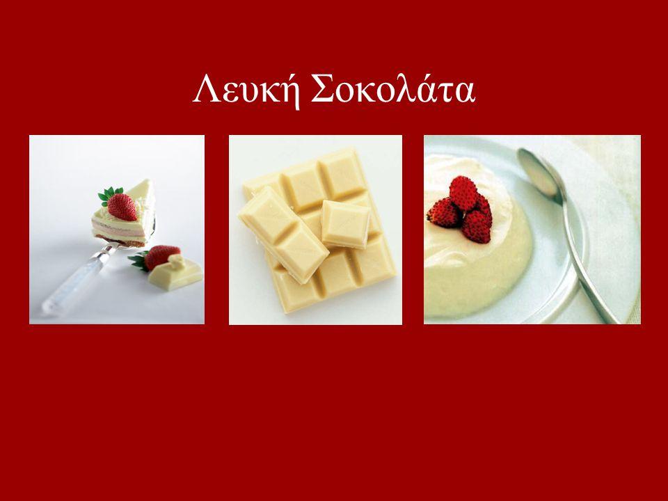 Λευκή Σοκολάτα