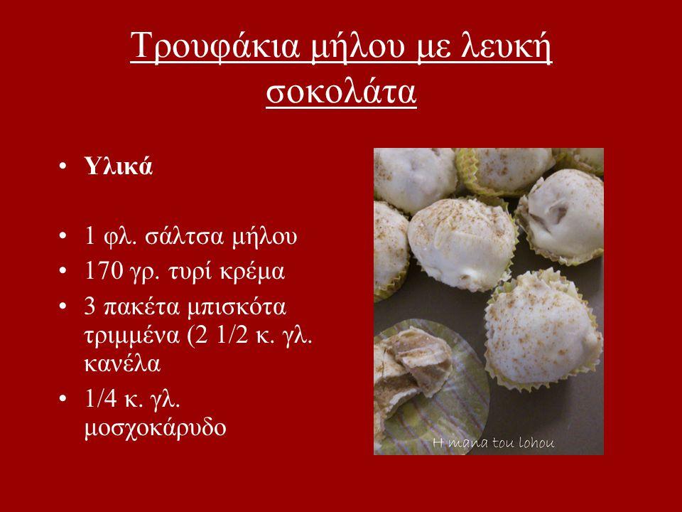 Τρουφάκια μήλου με λευκή σοκολάτα Υλικά 1 φλ. σάλτσα μήλου 170 γρ. τυρί κρέμα 3 πακέτα μπισκότα τριμμένα (2 1/2 κ. γλ. κανέλα 1/4 κ. γλ. μοσχοκάρυδο
