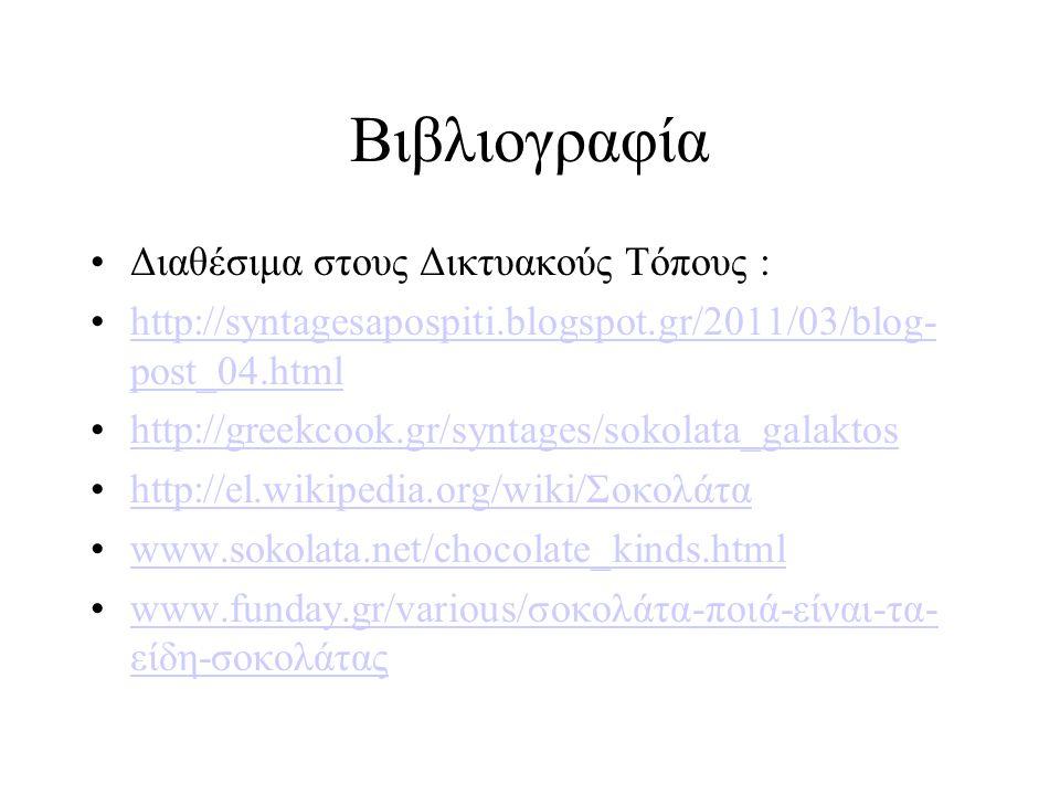Βιβλιογραφία Διαθέσιμα στους Δικτυακούς Τόπους : http://syntagesapospiti.blogspot.gr/2011/03/blog- post_04.htmlhttp://syntagesapospiti.blogspot.gr/201