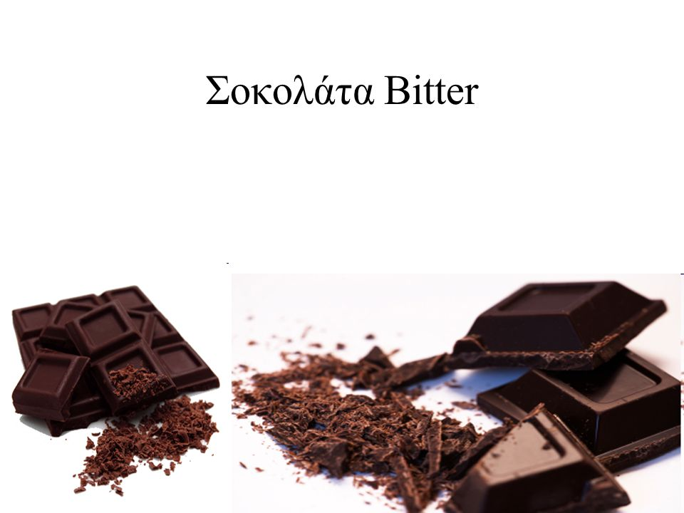 Κουβερτούρα Η διαφορά ανάμεσα στην κουβερτούρα και την κοινή σοκολάτα, έγκειται στην περιεκτικότητα σε λιπαρές ουσίες, δηλαδή σε βούτυρο κακάο, που στην κουβερτούρα είναι πολύ πιο υψηλή.