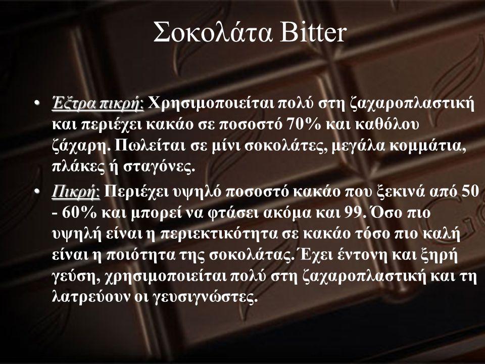 Σοκολάτα Bitter Έξτρα πικρή:Έξτρα πικρή: Χρησιμοποιείται πολύ στη ζαχαροπλαστική και περιέχει κακάο σε ποσοστό 70% και καθόλου ζάχαρη. Πωλείται σε μίν
