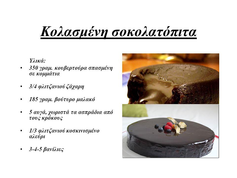 Κολασμένη σοκολατόπιτα Υλικά: 350 γραμ. κουβερτούρα σπασμένη σε κομμάτια 3/4 φλιτζανιού ζάχαρη 185 γραμ. βούτυρο μαλακό 5 αυγά, χωριστά τα ασπράδια απ