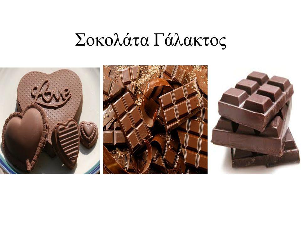 Η σοκολάτας γάλακτος περιέχει γάλα σε σκόνη ή συμπυκνωμένο γάλα, και περιέχει 20 % κακαόμαζα κατά μέσο όρο.