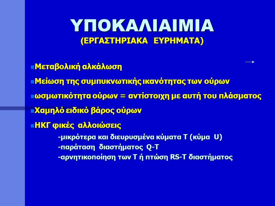 ΥΠΟΚΑΛΙΑΙΜΙΑ ( ΕΡΓΑΣΤΗΡΙΑΚA ΕΥΡΗΜΑΤΑ) n Μεταβολική αλκάλωση n Μείωση της συμπυκνωτικής ικανότητας των ούρων n ωσμωτικότητα ούρων = αντίστοιχη με αυτή