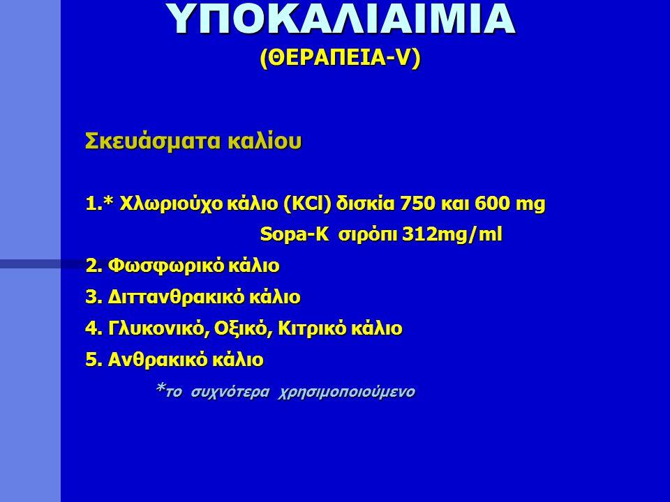 ΥΠΟΚΑΛΙΑΙΜΙΑ ( ΘΕΡΑΠΕΙΑ-V) Σκευάσματα καλίου 1.* Χλωριούχο κάλιο (KCl) δισκία 750 και 600 mg Sopa-K σιρόπι 312mg/ml Sopa-K σιρόπι 312mg/ml 2. Φωσφωρικ