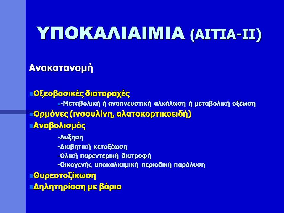 ΥΠΟΚΑΛΙΑΙΜΙΑ ( ΑΙΤΙΑ-ΙΙ) Ανακατανομή n Οξεοβασικές διαταραχές n -Μεταβολική ή αναπνευστική αλκάλωση ή μεταβολική οξέωση n Ορμόνες (ινσουλίνη, αλατοκορ