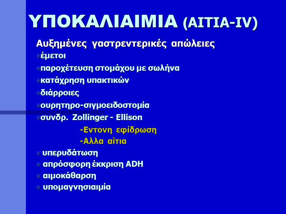 ΥΠΟΚΑΛΙΑΙΜΙΑ ( ΚΛΙΝΙΚΗ ΕΙΚΟΝΑ-I) ΝΕΥΡΟΜΥΙΚΕΣ ΕΚΔΗΛΩΣΕΙΣ n μυική αδυναμία ή παράλυση n ραβδομυόλυση ή τετανία n μειωμένη κινητικότητα του γαστρεντερικού σωλήνα n ειλεός ΚΑΡΔΙΟΛΟΓΙΚΈΣ ΕΚΔΗΛΩΣΕΙΣ n διαταραχές καρδιακού ρυθμού n ΗΚΓφικές αλλοιώσεις n νέκρωση μυοκαρδιακών ινών (σπάνια)